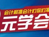 百花井金算盘学校周日上午9点中级实务开课