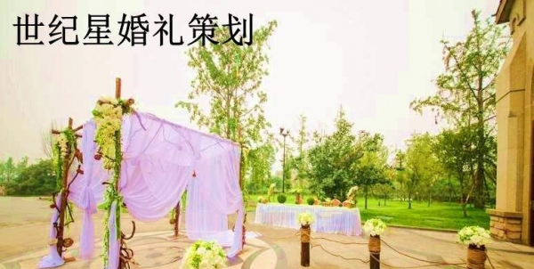 世纪星婚礼活动策划机构·火把节婚礼策划
