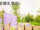 世纪星婚礼活动策划机构·火把节活动策划