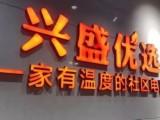 湖南興盛優選社區電商鄭州加盟