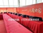 杭州LG液晶电视机出租 杭州4K LG电视机出租 找盈霏租赁