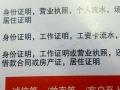 中国人保助贷险 正规银行放款 无抵押