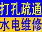 秦淮中华门夫子庙专业打孔维修水管漏水 阀门断裂 马桶更换组件