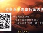 组团报名纹绣半永久培训