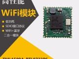 蓝牙wifi二合一模块RTL8723BS模块生产厂家