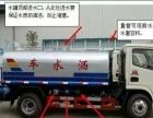 转让 洒水车厂家出售各种吨位洒水车 加油车
