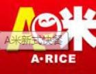 A米新式快餐加盟