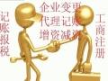 湛江免费工商注册,代理记账,商标注册,来电有优惠