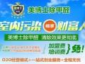 天津各区甲醛检测治理工程 除甲醛.除污染.除异味