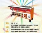 来火龙餐饮管理有限公司火龙小吃车 0 加盟费学真实技术