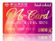 高价回收新世界百货卡回收美通卡回收美廉美超市卡