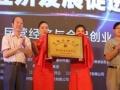 泰州市第四届民营经济发展促进大会圆满成功