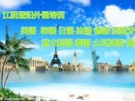 江阴英语口语培训 江阴哪里有外教口语学习