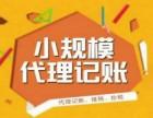 重庆专业正规代理记账公司