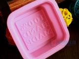 手工皂模具 硅胶皂模 硅胶蛋糕模 FDA质量硅胶制品 出皂50g