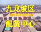 九龙坡区货运部那家便宜那家物流专线直达天津市