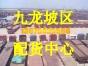 九龙坡区货运公司物流专线
