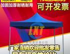 深圳哪里有专业定制广告帐篷,摆摊帐篷,印字印LOGO