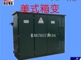 工地临时用电变压器YB户外预装式变电站美式160KVA 环保经济