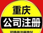 重庆慢牛公司注册、代理记账、股权变更、公司变更提供
