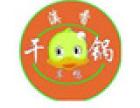 滇瓢香红河干锅旱鸭加盟
