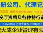 2018年阜阳市注册公司代理 代理阜阳公司注册 商标申请