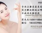 北京如何办理美容美发执照需要什么流程