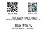 深圳施迈博新风系统