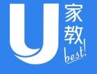 北京U家教 学霸 状元上门免费试教包满意