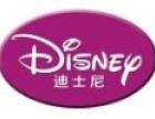 迪士尼品牌童装 诚邀加盟