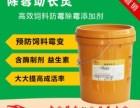 英美尔厂家直销除霉剂有效预防饲料霉变