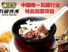人气快餐品牌/瓦罐香沸招商中
