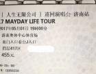 转让五月天济南演唱会门票一张