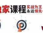 南宁实战淘宝培训班 淘宝美工培训/淘宝运营培训学校