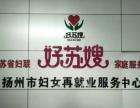 扬州市妇联绿扬好阿姨家政服务中心