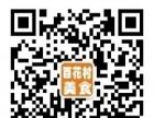 百花村餐饮广场每天一道半价菜,快来占便宜啊!