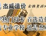 北京精装预算周日培训班