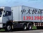中大物流徐州专线直达整车零担运输配载价格低成本