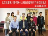 2020年10月20日在哈尔滨举办中医小儿推拿保健师培训班
