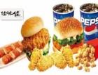 重庆佳味佳汉堡炸鸡加盟,加盟流程怎么样?