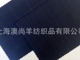 【企业集采】高档格子时装毛料,精纺时装面料,现货服装面料
