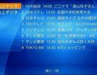 家里看的日本网络电视机顶盒,装app看日语电视的软件