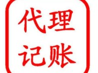 宁波注册公司 代办离岸公司-新公司注册代理会计