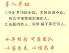 宁波商务调查公司 寻人寻址 找人调查 不成功 不收费