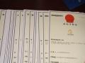 专业服务商标注册.专利申请、版权登记、高企认定