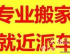 深圳宝安西乡福永沙井松岗石岩货车出租,搬家,长途搬运
