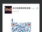 广州番禺大玩家移动捕鱼电玩城
