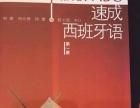芜湖学西班牙语的学校丨大学生零基础能学会吗上元教育