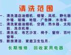 淮阳县清洗油烟机 热水器,空调清洗,冰箱 洗衣机服务
