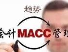 绍兴MACC考证,美国IMA协会颁发证书!来上元!